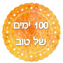 100 ימים של טוב